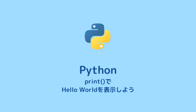 初めてのPython:プログラムを実行する方法