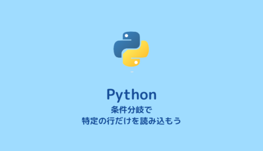 Pythonでデータファイルの特定の行だけを読み込む方法