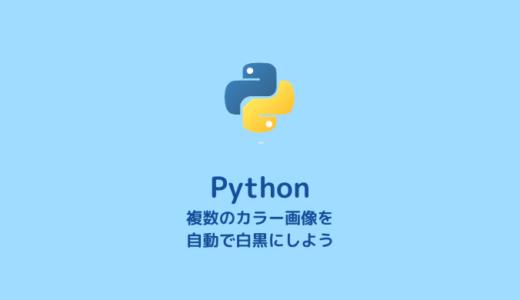 Pythonを使って複数のカラー画像を白黒画像に変換する