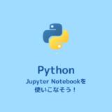 【Python】Jupyter Notebookのメリット、インストール方法、使い方