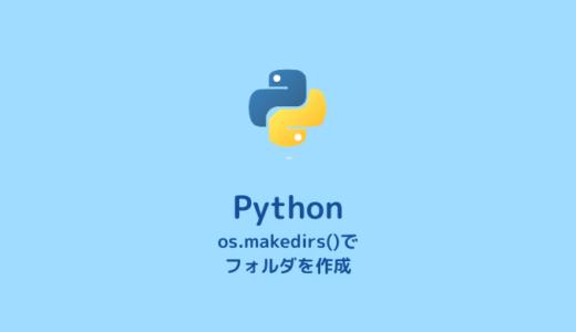 【Python】os.makedirs()でフォルダ(ディレクトリ)の自動作成