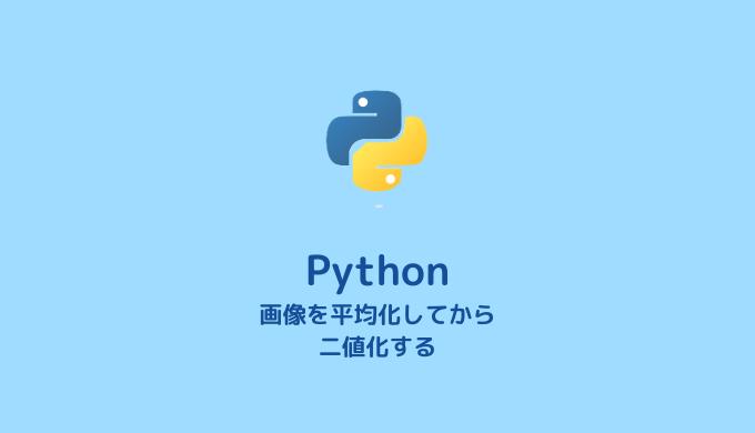 【Python】画像を平均化しノイズを除去してから二値化する