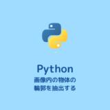 【Python】画像のノイズを減らして二値化し、輪郭を抽出する